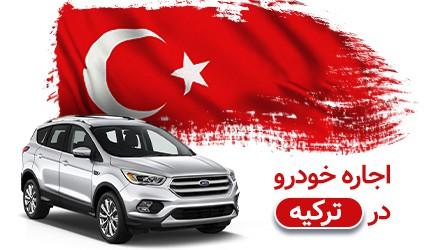 نکاتی درباره اجاره اتومبیل در ترکیه