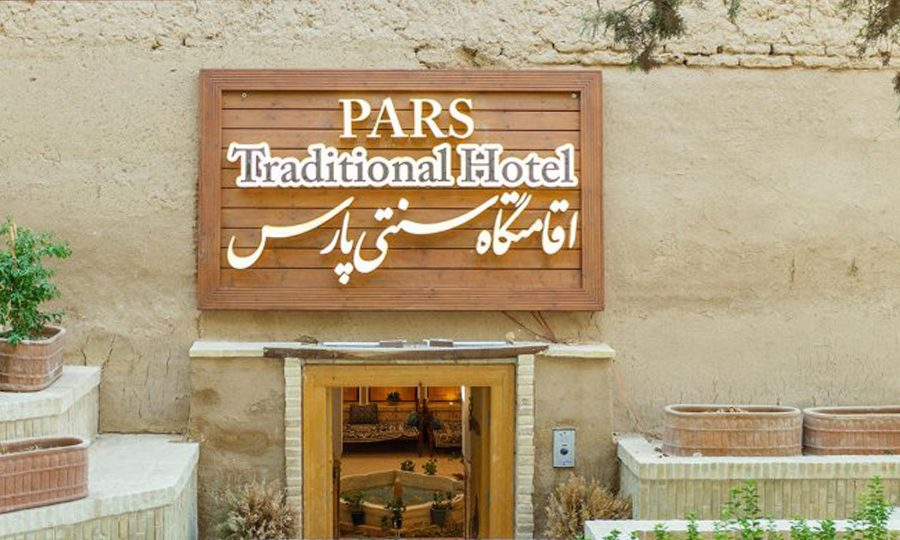 هتل سنتی پارس يزد